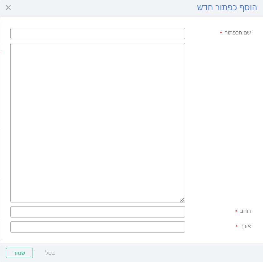 הגדרת כפתור חדש באובייקט לקוחות בפאוורלינק