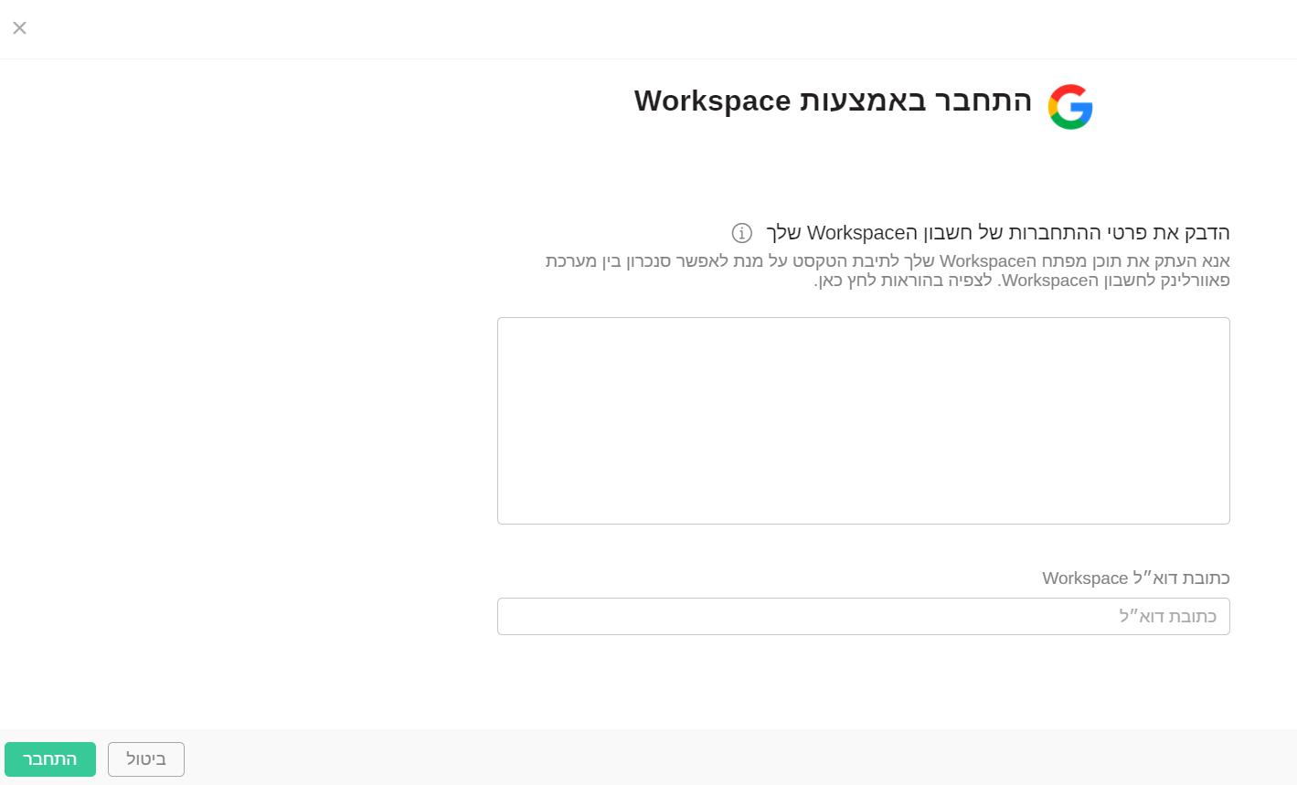 התחברות לתיבת דואל שיתופית באמצעות Workspace