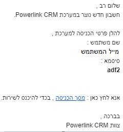 הודעה על איפוס הסיסמה במייל המשתמש במערכת פאוורלינק